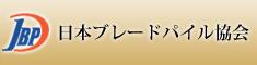 日本ブレードパイル協会