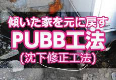 傾いた家を元に戻す「PUBB工法(沈下修正工法)」